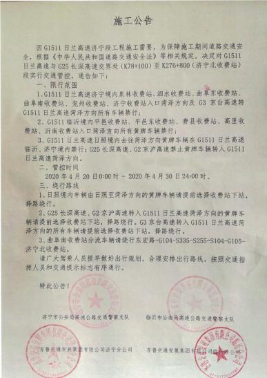 「闪电新闻·海报新闻」请注意绕行,4月20至30日,日兰高速公路临沂至济宁段封闭施工