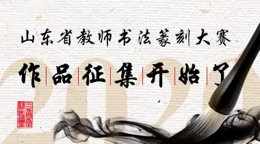 老师们请查收,2020年山东省教师书法篆刻大赛作品征集开始了!