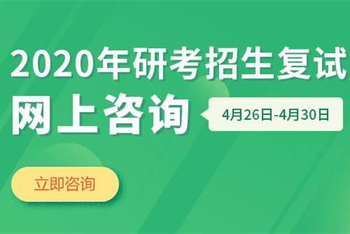 """共4天!""""2020年研考招生复试网上咨询""""活动今日开始!"""