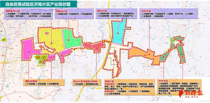 从西向东八大板块!自贸试验区济南片区产业规划布局出炉