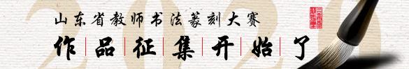 2020年山东省教师书法篆刻大赛作品征集开始了!
