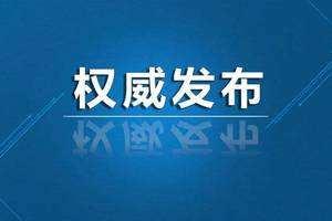山东新高考 等级考试科目选报5月25日开始