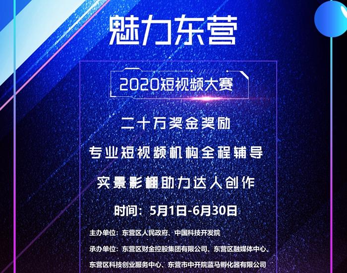"""2020""""魅力东营""""短视频大赛正式启动,二十万奖金…"""