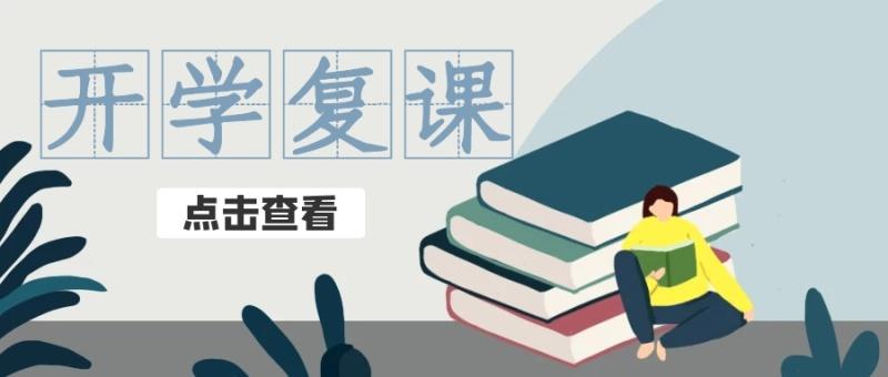 菏泽市中小学、幼儿园各学段具体开学时间确定!