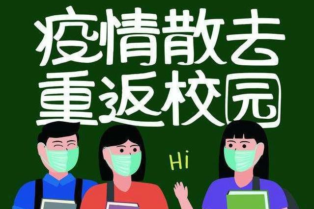高中非毕业年级5月20日复学,青岛市各学段复学复课时间确定!