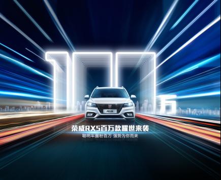 『大众报业·海报新闻』聪明车圈粉百万,荣威RX5加推4G互联百万款,强势为你而来