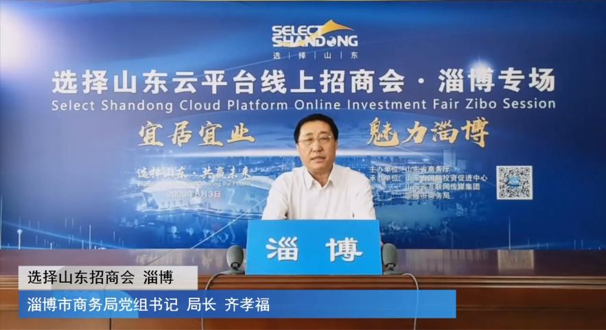 政府搭台企业唱戏 淄博线上招商会与世界500强云端洽谈