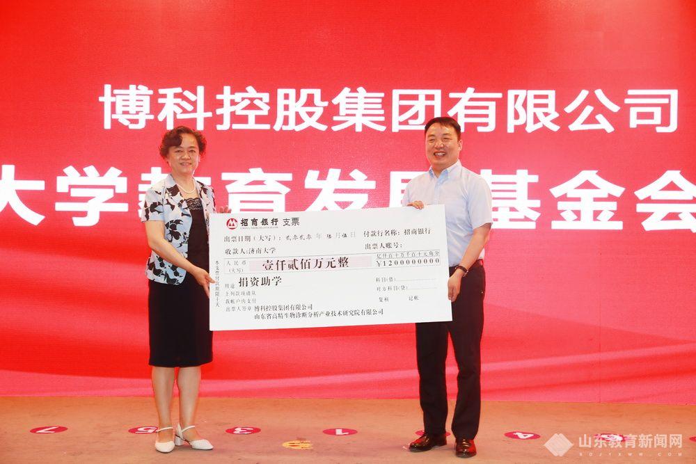 博科控股集团有限公司向济南大学捐赠1200万元