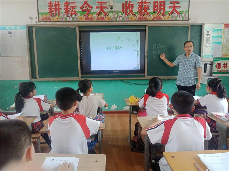 泰安市东平县接山镇中心小学安全教育主题班会为学生筑牢安全屏障