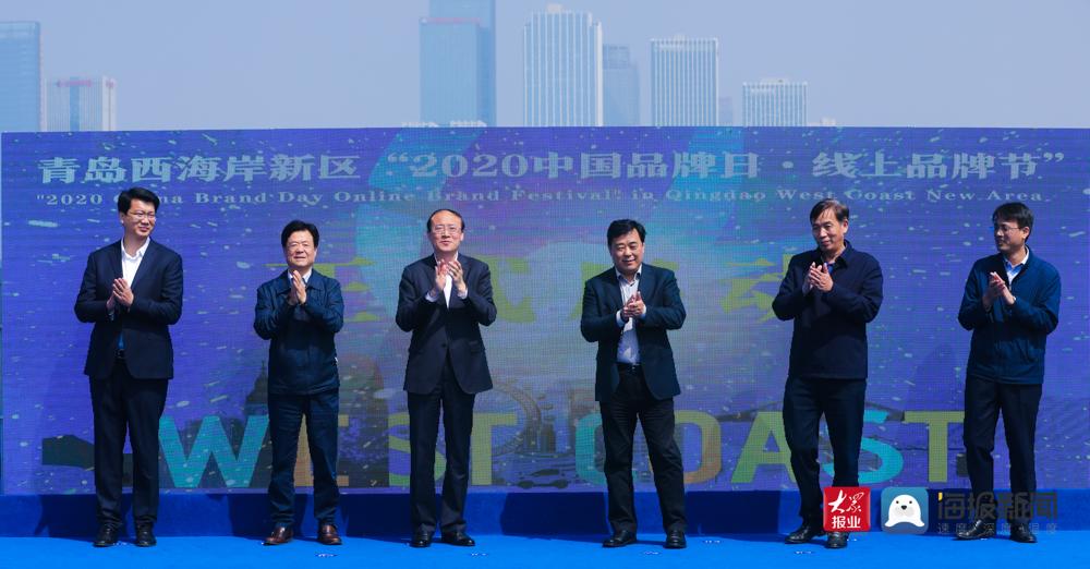 """近千万人次关注!西海岸新区""""2020中国品牌日·线上品牌节""""圆满落幕"""