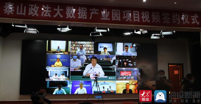 """泰安移动""""5G+云视讯""""助力泰山政法大数据产业项目视频签约仪式成功举行"""