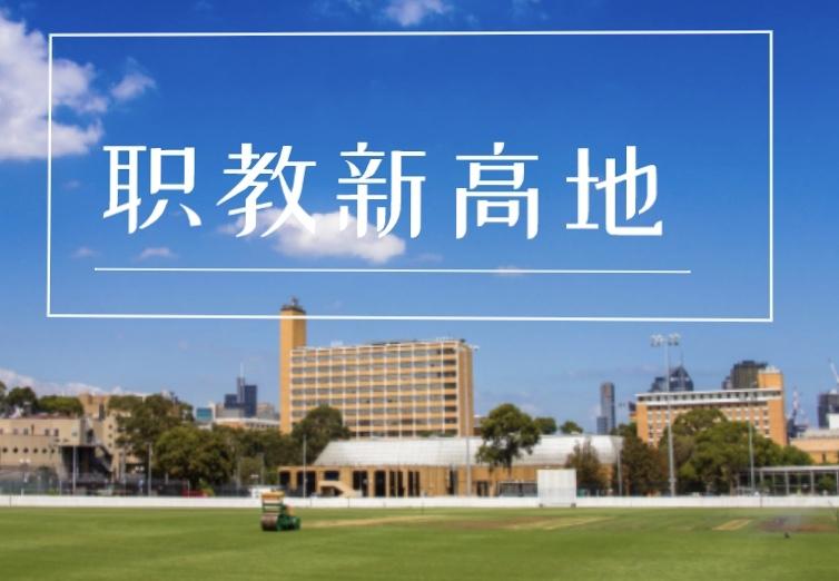 职教新高地丨威海职业学院院长李耀华:激发内生动力 引领创新活力