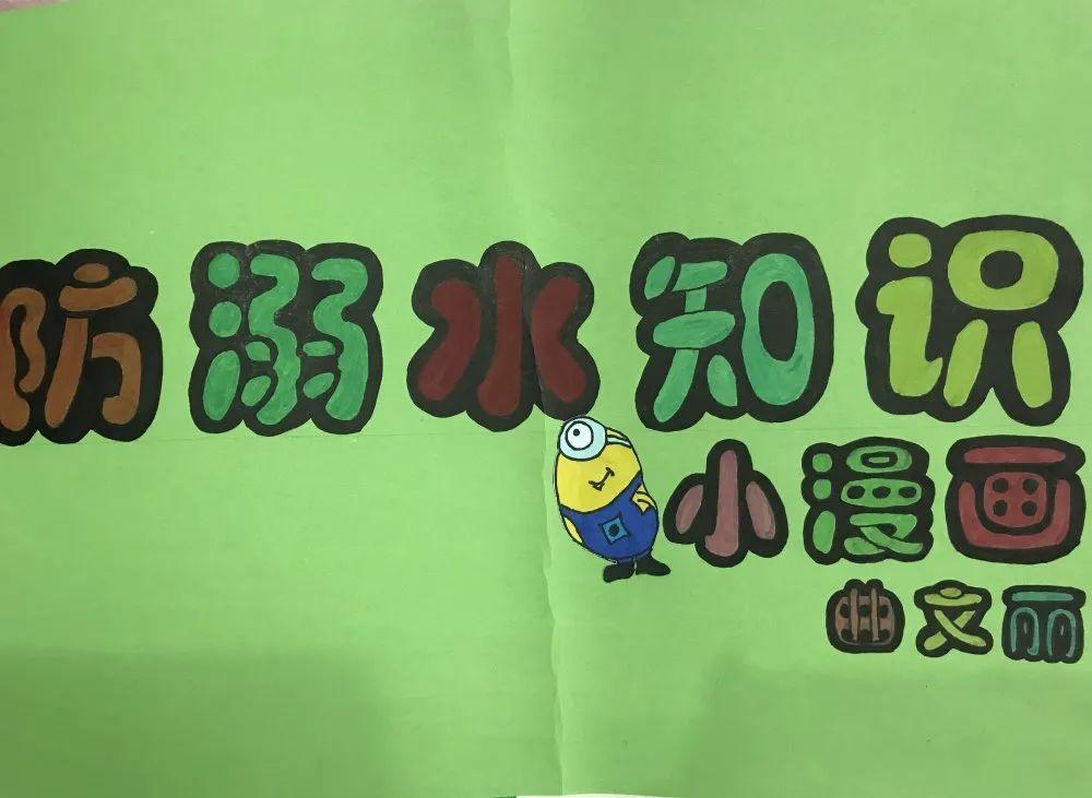 安全警钟常鸣! 宁津县方圆小学曲文丽老师创作防溺水漫画