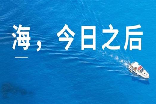 青岛农大学生纪录片作品《海,今日之后》强势来袭!