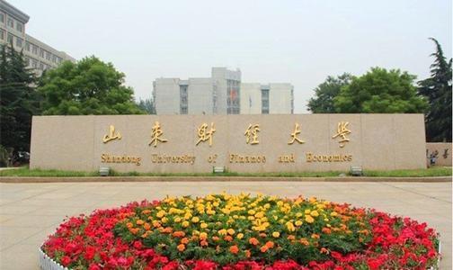 """山东财经大学计算机学科首次跻身软科""""世界一流学科""""榜单"""