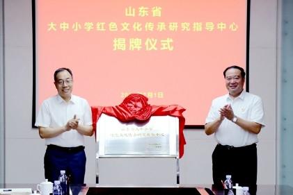 山东省大中小学红色文化传承研究指导中心挂牌成立