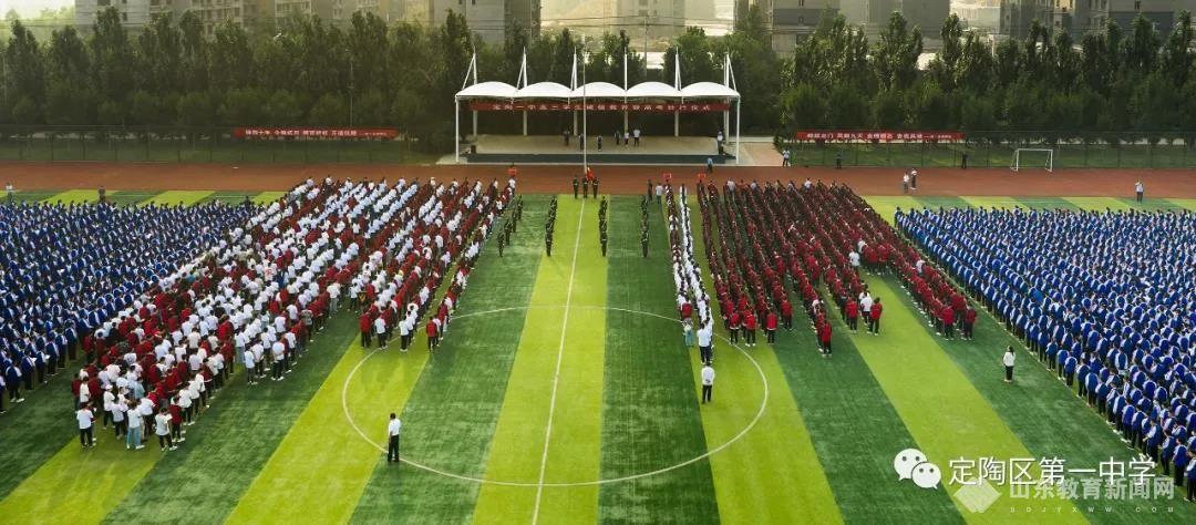 菏泽市定陶一中举行高三学生诚信教育暨壮行仪式