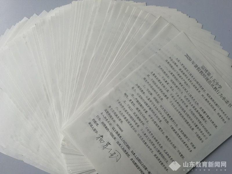 淄博十五中与教师签订暑假规范从教行为承诺书