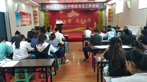 淄博市桓台县实验小学召开暑假前安全工作会议