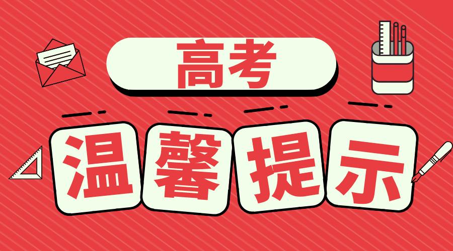 高考温馨提示(七):考场如遇突发情况不要慌,这样处理万无一失