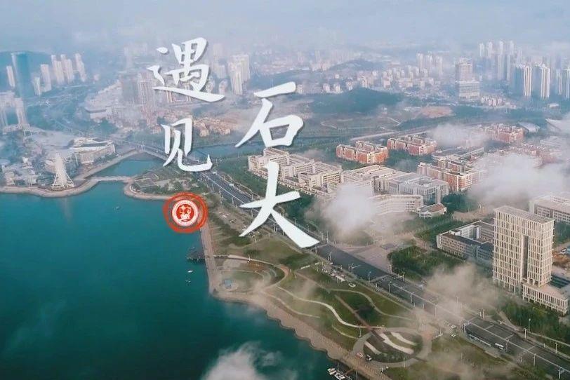 """2020石大招生宣传片   预见未来""""石光""""!我们在石大等你!"""