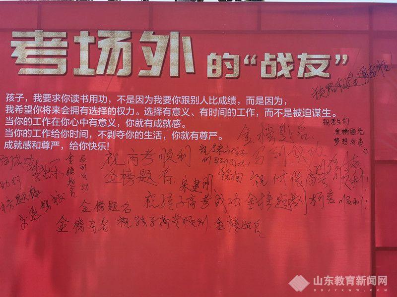中国石油大学(华东)学生拍客团带您直击高考现场