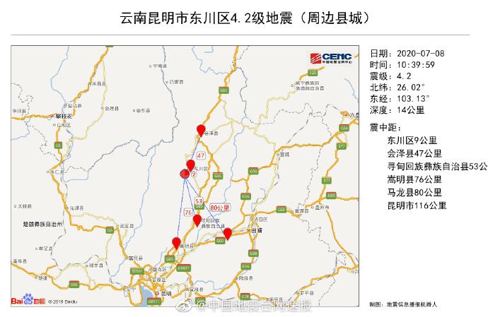 东川区信息网_昆明市东川区发生4.2级地震 震源深度14千米 - 海报新闻