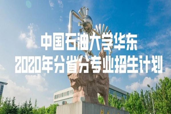 中国石油大学(华东)2020年分省分专业招生计划请查收
