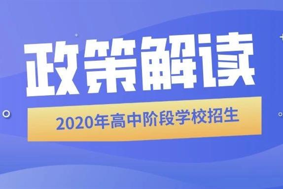 2020年滨州市高中阶段学校招生政策解读