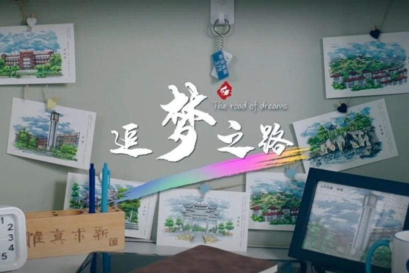 致追梦的你!山东科技大学发布2020招生宣传片《追梦之路》!