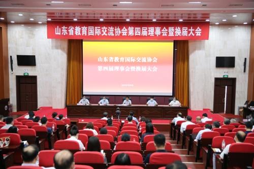 山东省教育国际交流协会第四届理事会暨换届大会召开