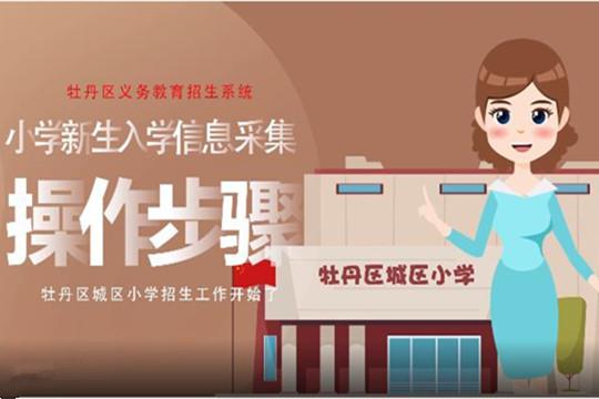 8月17日开始报名!菏泽市牡丹区义务教育招生系统入学信息采集操作步骤了解一下!
