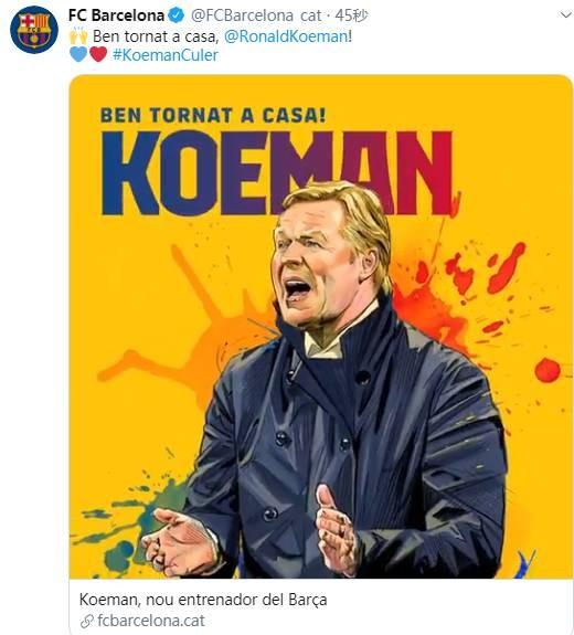 科曼正式出任巴萨主帅放弃执教荷兰国家队