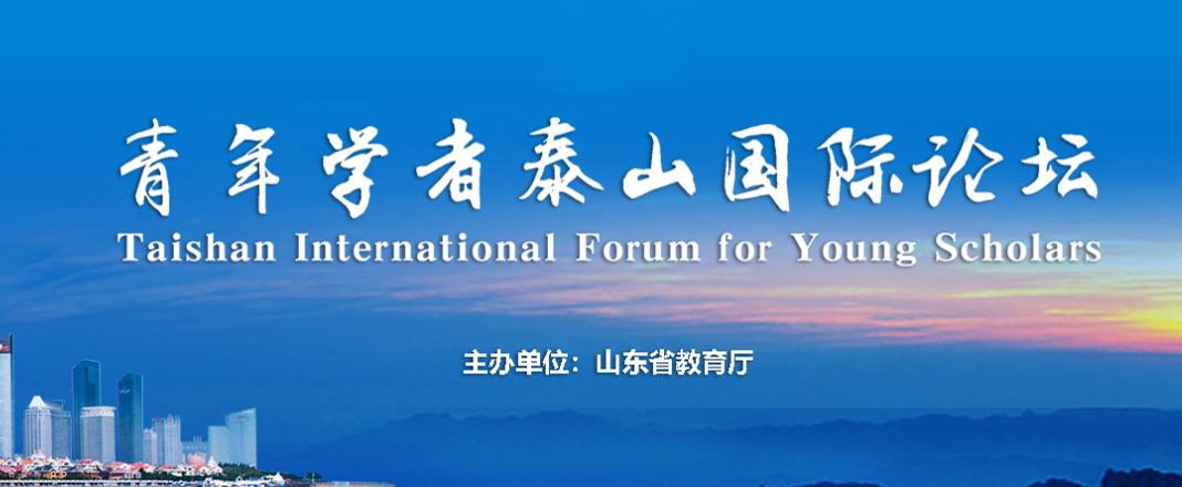 省教育厅发布2020青年学者泰山国际论坛公告
