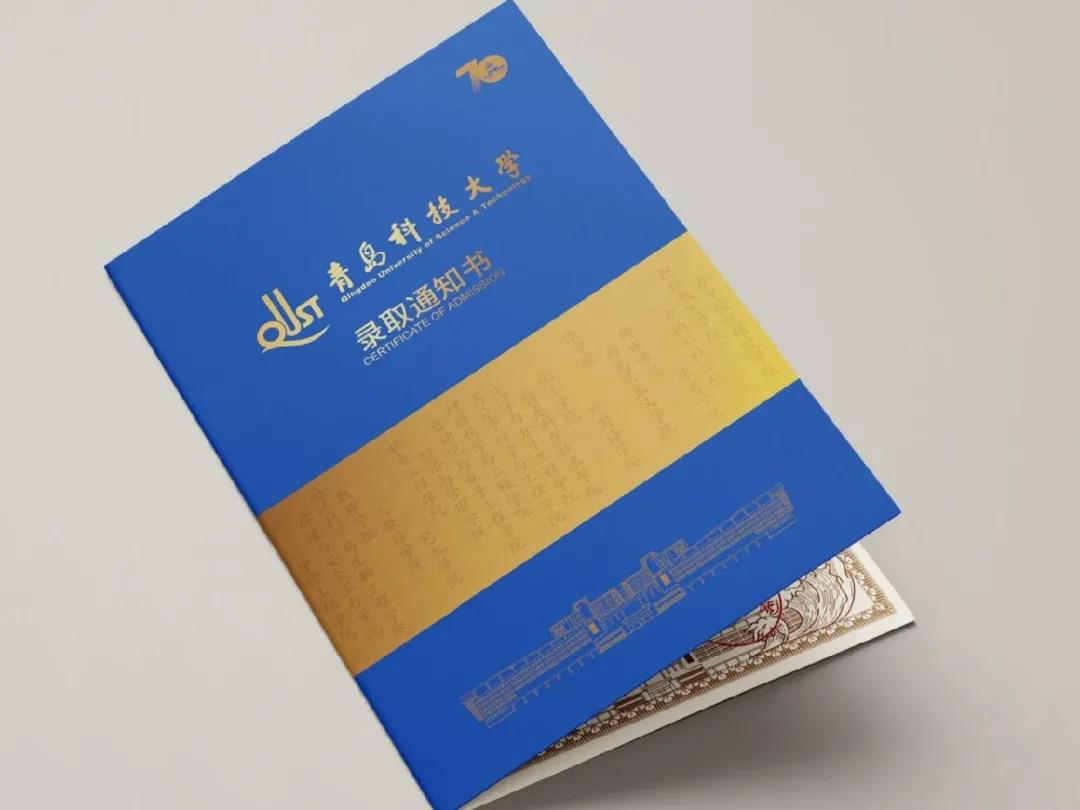 青岛科技大学录取通知书正式发布,烫金科大蓝70周年定制版即刻出发