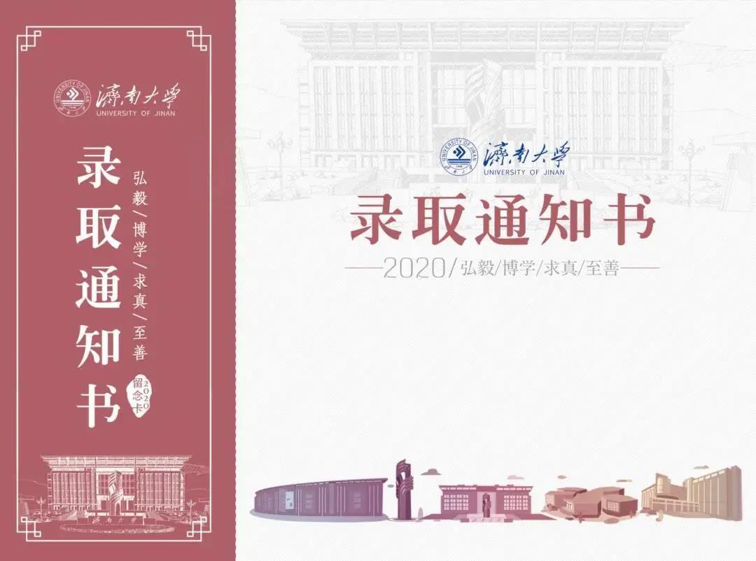 济南大学2020级新生有福气!收录取通知书还赠限量版济大明信片