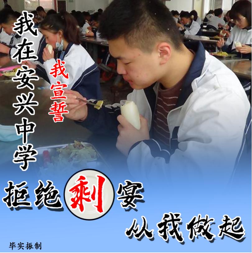 """菏泽牡丹区一教师自制""""光盘行动""""海报提倡学生节约"""