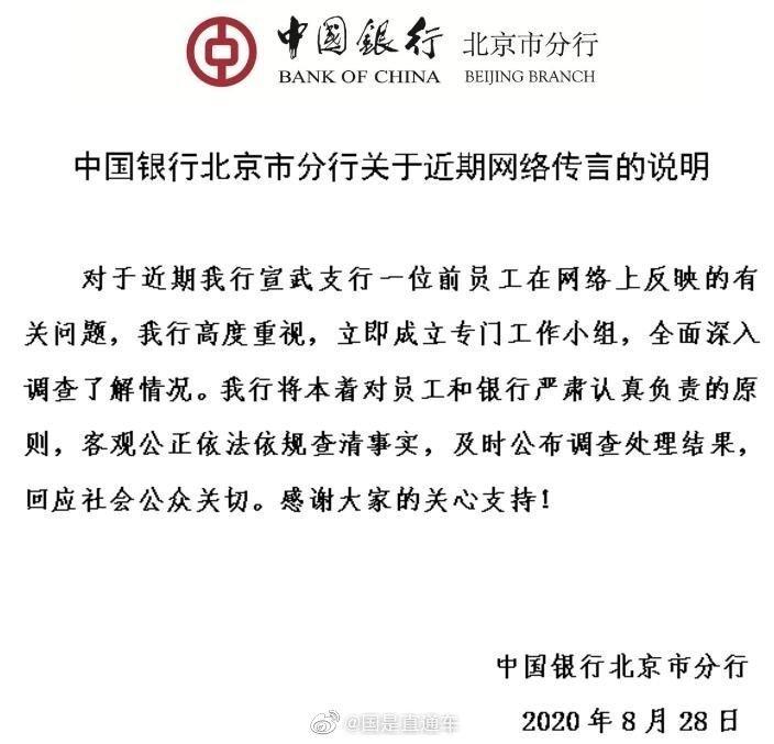 """澎湃新闻 中行回应网传""""领导精神折磨员工"""":已成立专门工作小组调查"""
