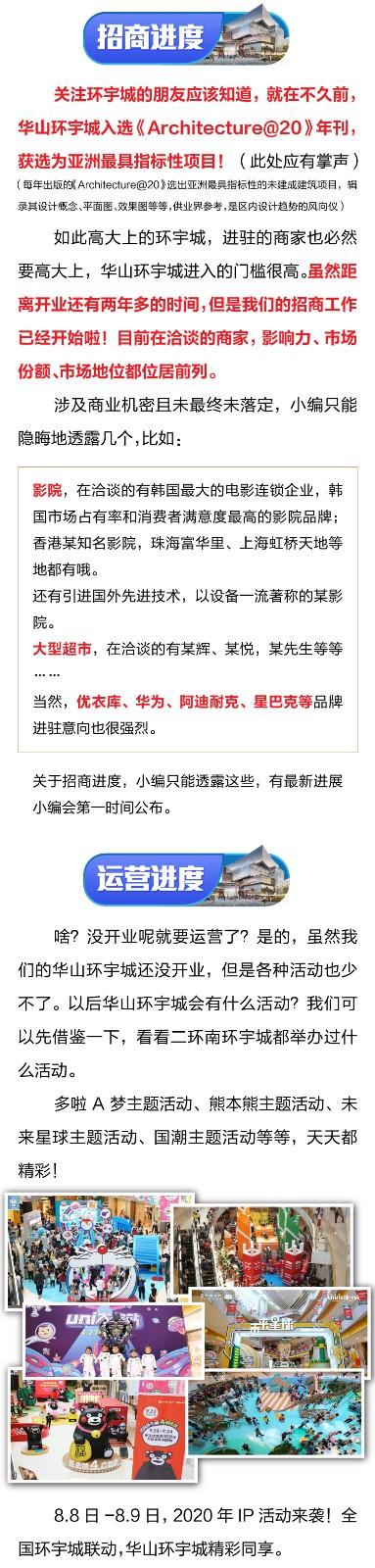 大众报业·海报新闻|招商已经开始了!华山环宇城进度如此之快!