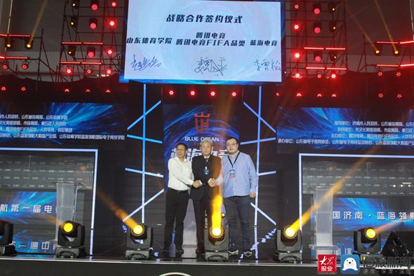 山东体育学院与腾讯电竞、蓝海电竞签署战略合作协议