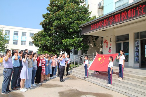 淄博市桓台县陈庄小学举行新学期教师宣誓仪式