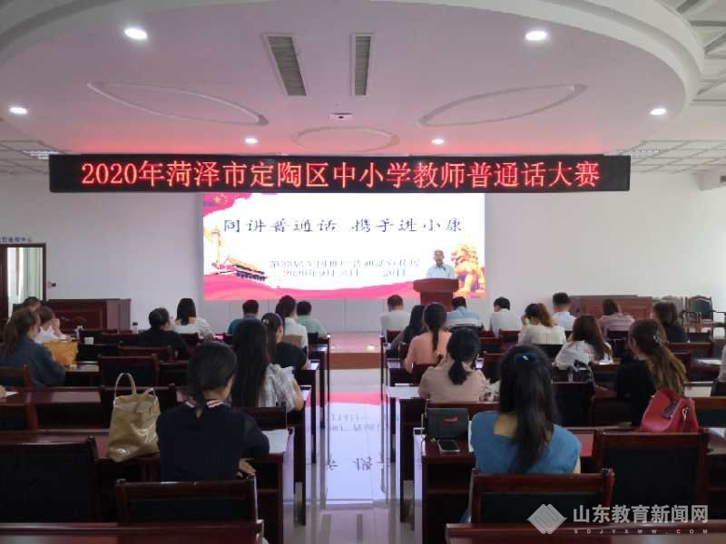 菏泽市定陶区举办2020年中小学教师普通话大赛