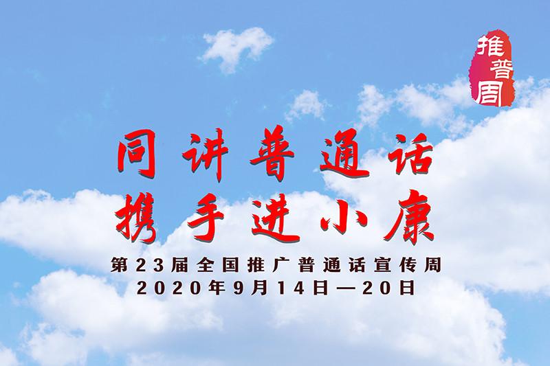 全国推广普通话宣传周公益广告发布