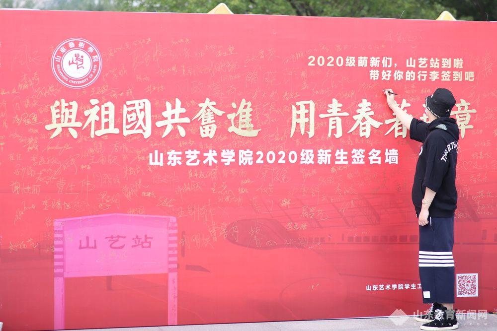 """山东艺术学院2020级新生入学第一天 师哥师姐全程""""护航"""""""