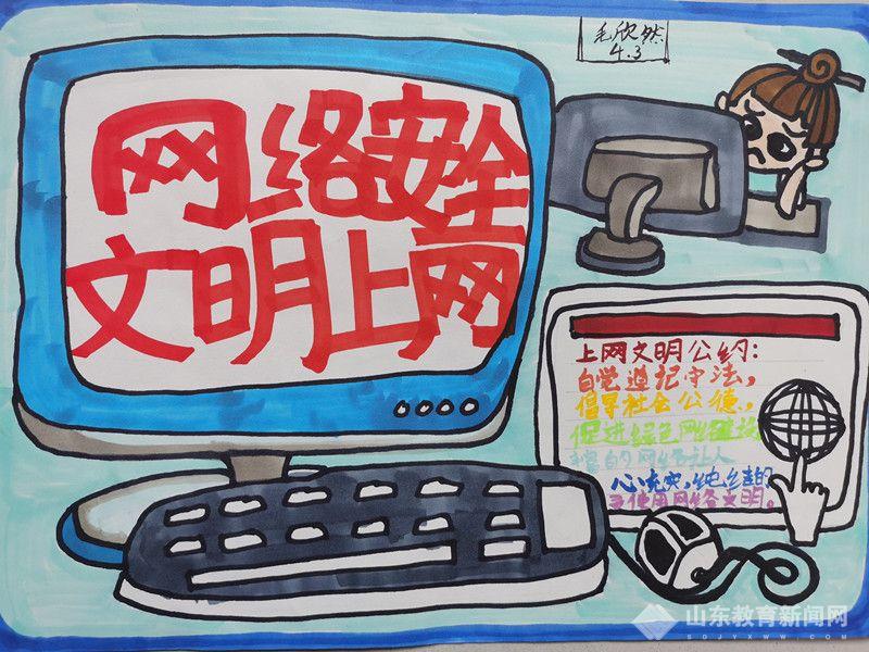 东平县第四实验小学开展网络安全宣传周主题教育活动