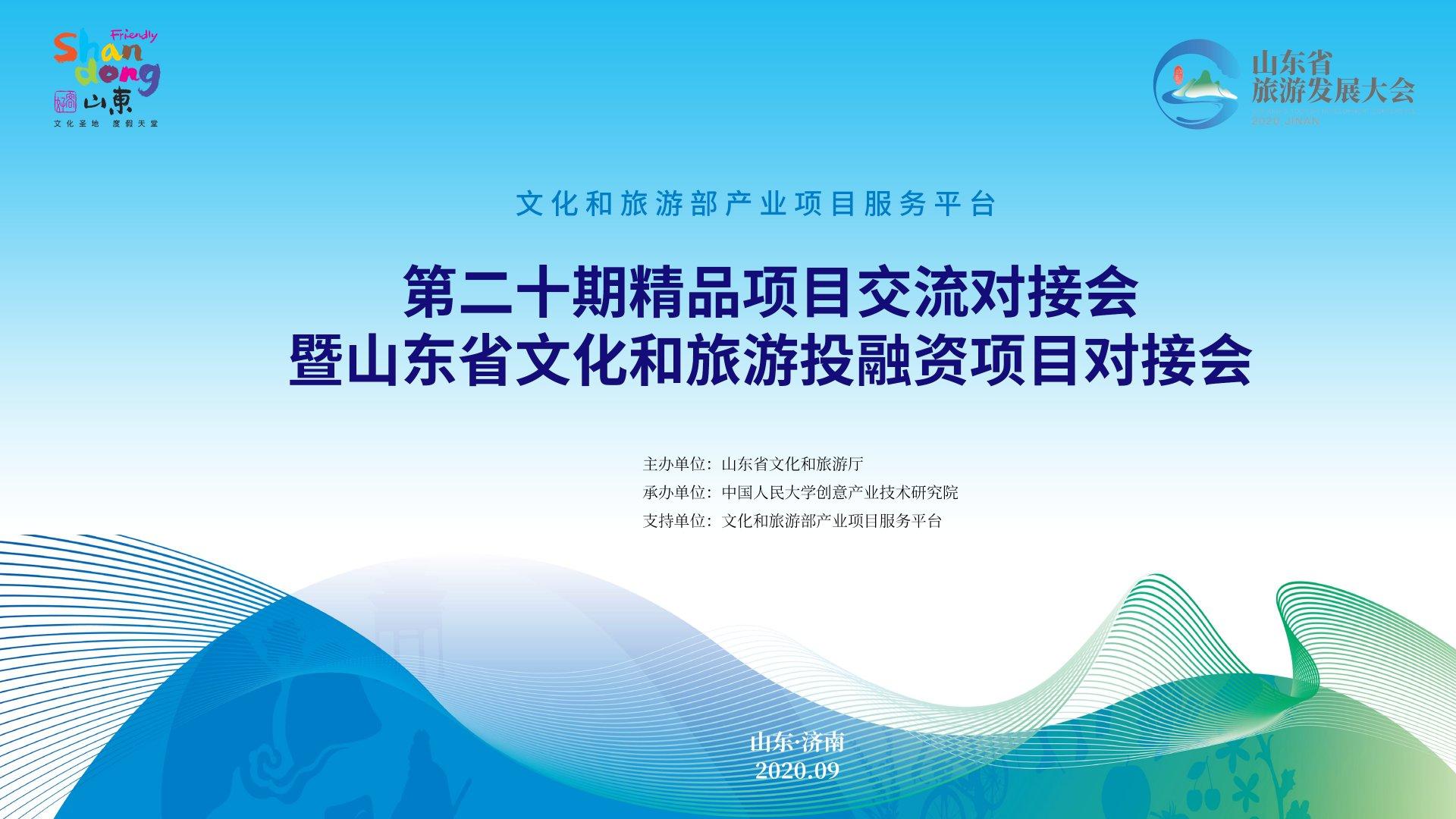 总投资531.2亿元10个优质项目成功签约!山东文化和旅游投资迎来发展新机遇