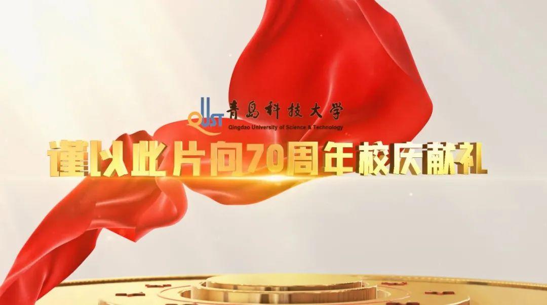 《笃行七秩,逐梦星海》  青岛科技大学70周年校庆宣传片来了!