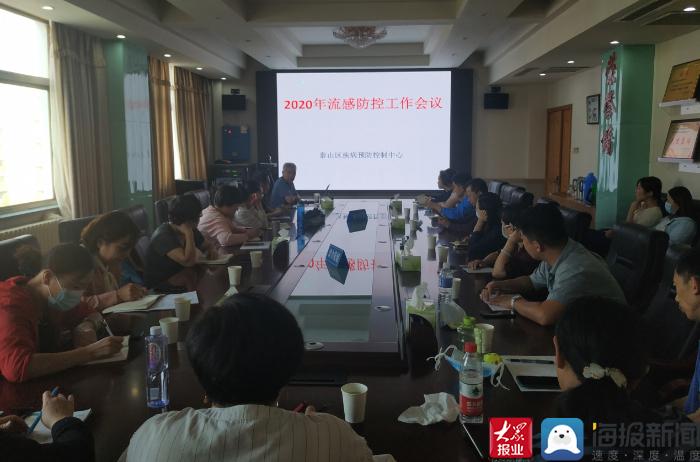 泰山区召开流感防控专题会议
