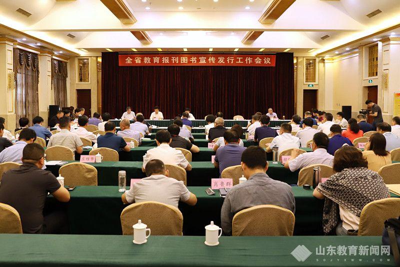全省教育报刊图书宣传发行工作会议在临沂召开