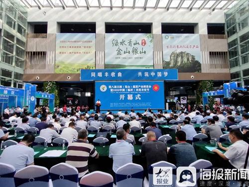 快讯!第八届兰陵(苍山)蔬菜产业博览会开幕